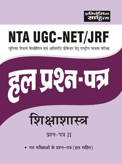 UGC NET SHIKSHASTRA HUL PRASHAN PATR-0