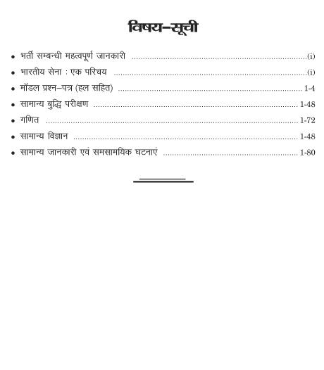 NER SAINIK GENERAL DUTY BHARTI PARIKSHA-6923