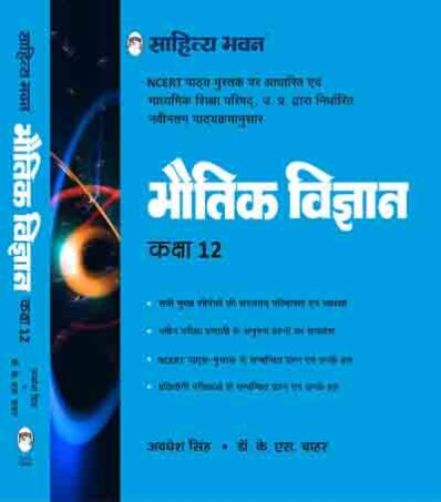 BHAUTIK VIGYAN 12 NCERT BASED-0