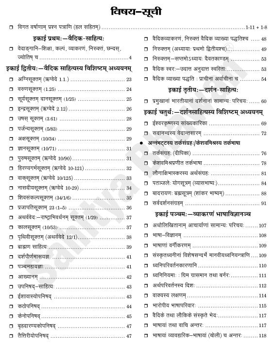 NTA UGC NET SANSKRIT PAPER 2-6627
