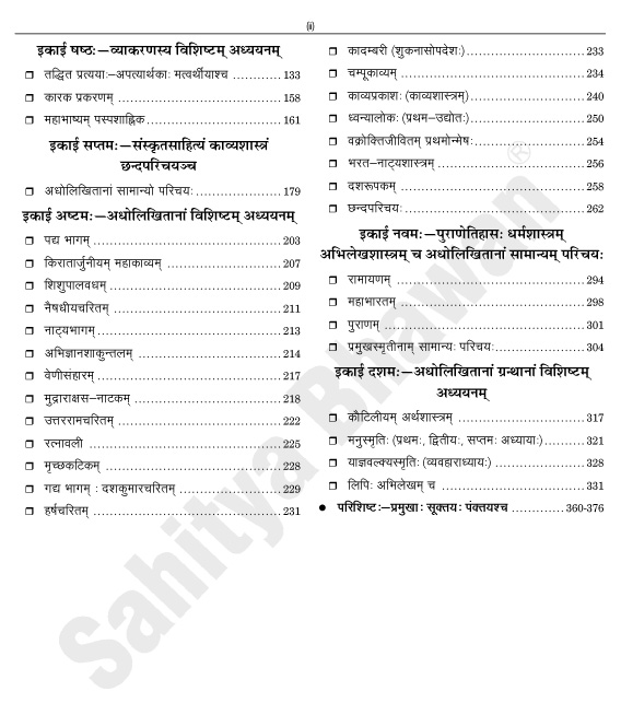 NTA UGC NET SANSKRIT PAPER 2-6626