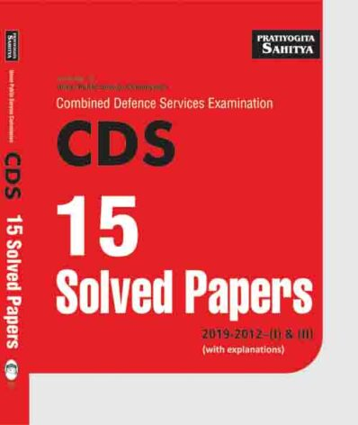 CDS SOLVED PAPERS -0