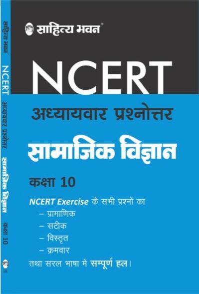 NCERT SOLUTION SAMAJIK VIGYAN CLASS-10-0