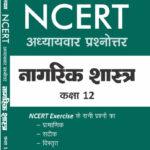 NCERT SOLUTION NAGRIKSHASTRA CLASS 12-0