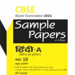 CBSE SAMPLE PAPERS HINDI A-0