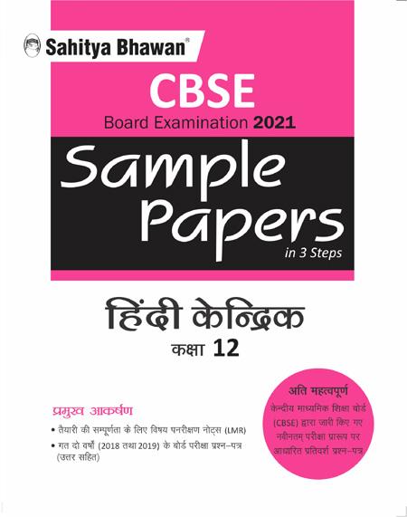 CBSE SAMPLE PAPERS HINDI KENDRIK 12-0
