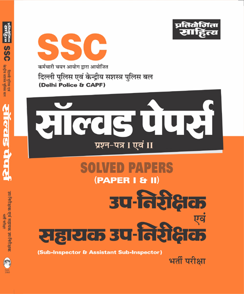 SSC DP & CPO UPNIRIKSHAK SOLVED PAPERS-0