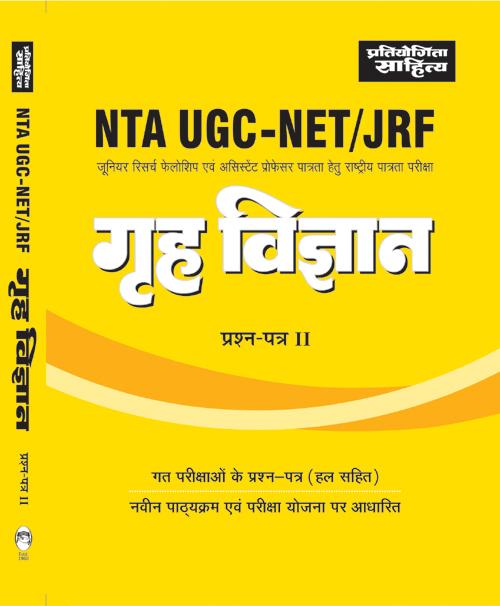 UGC NET GRIH VIGYAN PAPER 2-0