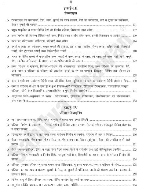 UGC NET GRIH VIGYAN PAPER 2-6622