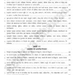 UGC NET GRIH VIGYAN PAPER 2-6621