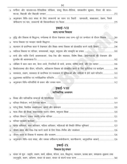 UGC NET GRIH VIGYAN PAPER 2-6624