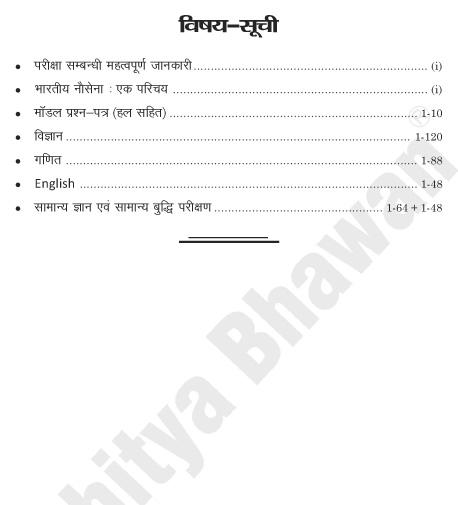 INDIAN NAVY ARTIFICER APRANTICE HINDI EDN.-6912
