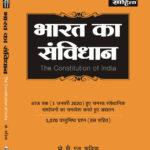 Bharat Ka Sambidhan-0