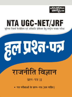 UGC NET RAJNEETI VIGYAN HUL PRASHAN PATRA PRASHAN PATRA-II-0