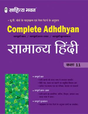 Complete Adhdhyan Samanaya Hindi 11-0