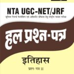 UGC NET ITIHAAS 2 HUL PRASHAN PATR PRASHAN PATRA-II-0