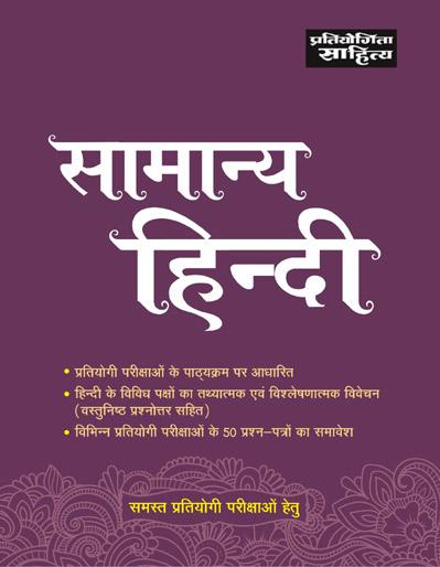 Samanya Hindi-0