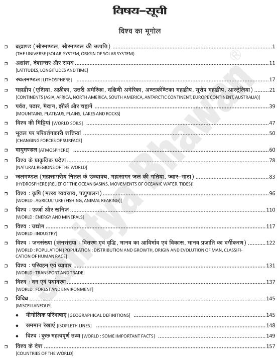 VISHWA EVAM BHARAT KA BHUGOL CSAT-6977