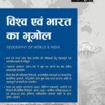 VISHWA EVAM BHARAT KA BHUGOL CSAT-0