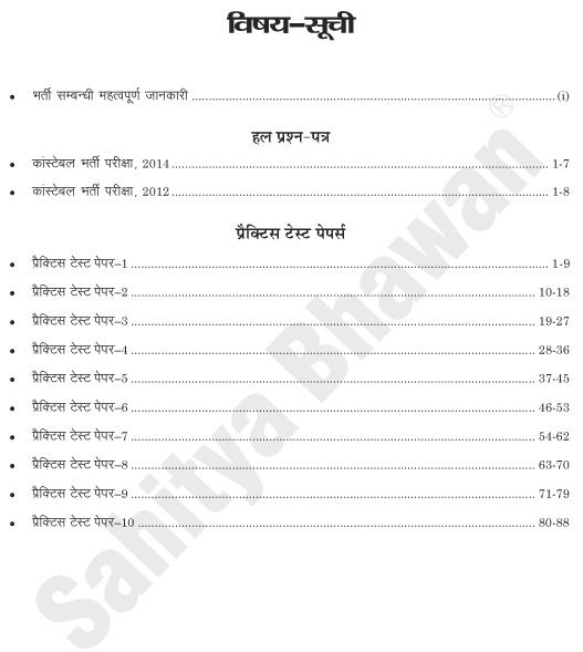 Dehli Police Constable 10 Practice Test Papers Computer Adharit Pariksha -7090