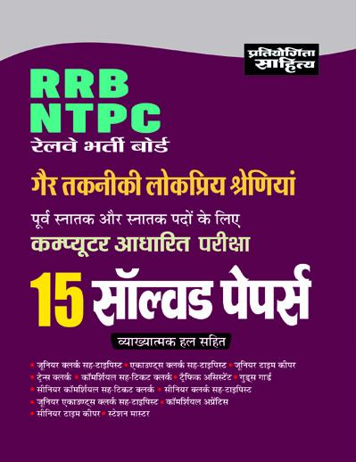 RRB 15 SOLVED PAPERS NTPC COMPUTER ADHARAIT PARIKSHA-0