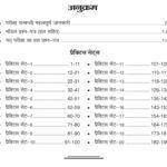RRB 20 PRACTICE SETS GROUP D COMPUTER ADHARAIT PARIKSHA-7265