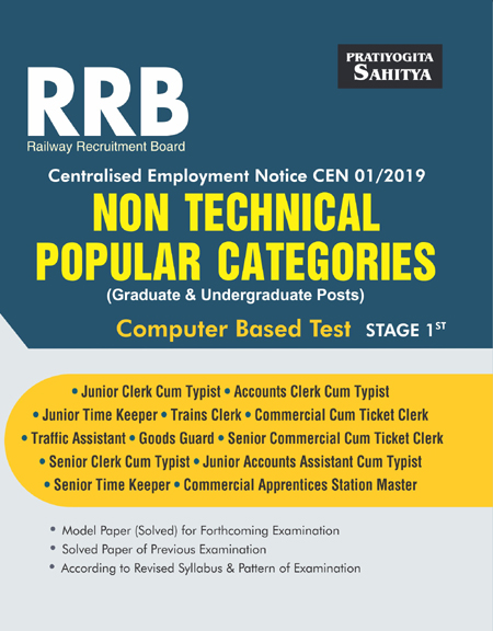 RRB COMMON CBT EXAMINATION NON TECHNICAL POPULARISE CATEGORIES-0