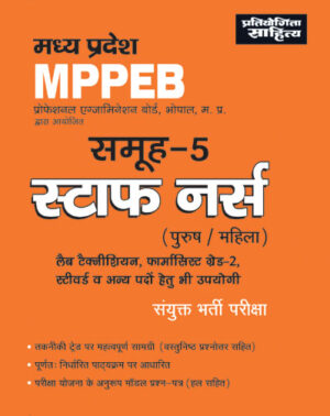 M.P. SAMUH -5 STAFF NURSE (PURUSH OR MAHILA) SANYUKATA BHARTI PARIKSAH-0