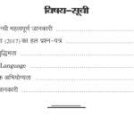 SSC CHSL LDC, JSA, PA/SA DEO BHARTI PARIKSHA CHARAN 1COMPUTER ADHARIT PARIKSHA-7300