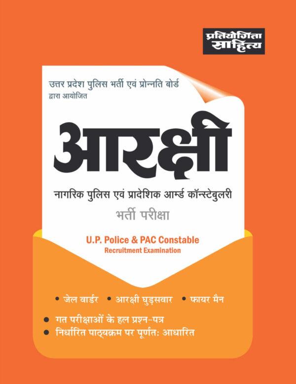 UP POLICE ARAKSHI BHARTI PARIKSHA-0