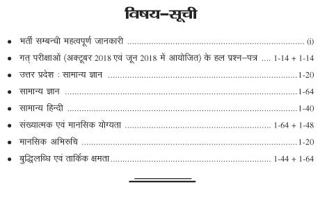 UP POLICE ARAKSHI BHARTI PARIKSHA-7298