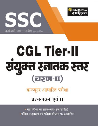 Sahitya Bhawan | Pratiyogita Sahitya SSC Combined Graduate Level Tier 2 exam book in hindi
