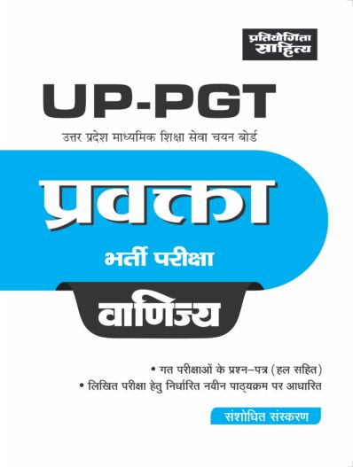 Sahitya Bhawan | Pratiyogita Sahitya best book for UP PGT Commerce in Hindi Medium