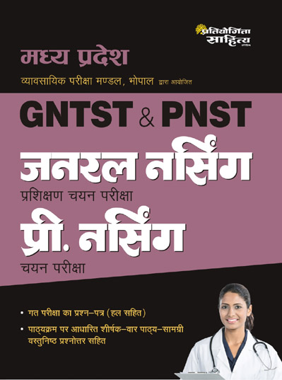 Sahitya Bhawan | Pratiyogita Sahitya Madhya Pradesh General Nursing Training Selection Test (GNTST) and Pre Nursing Selection Test (PNST) book in Hindi medium.